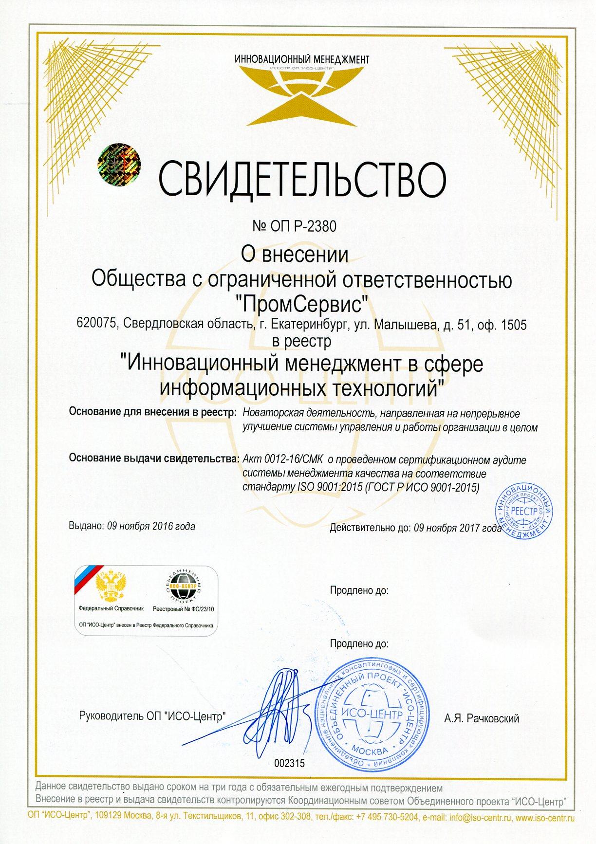 Свидетельство о внесении ООО «ПромСервис» в реестр