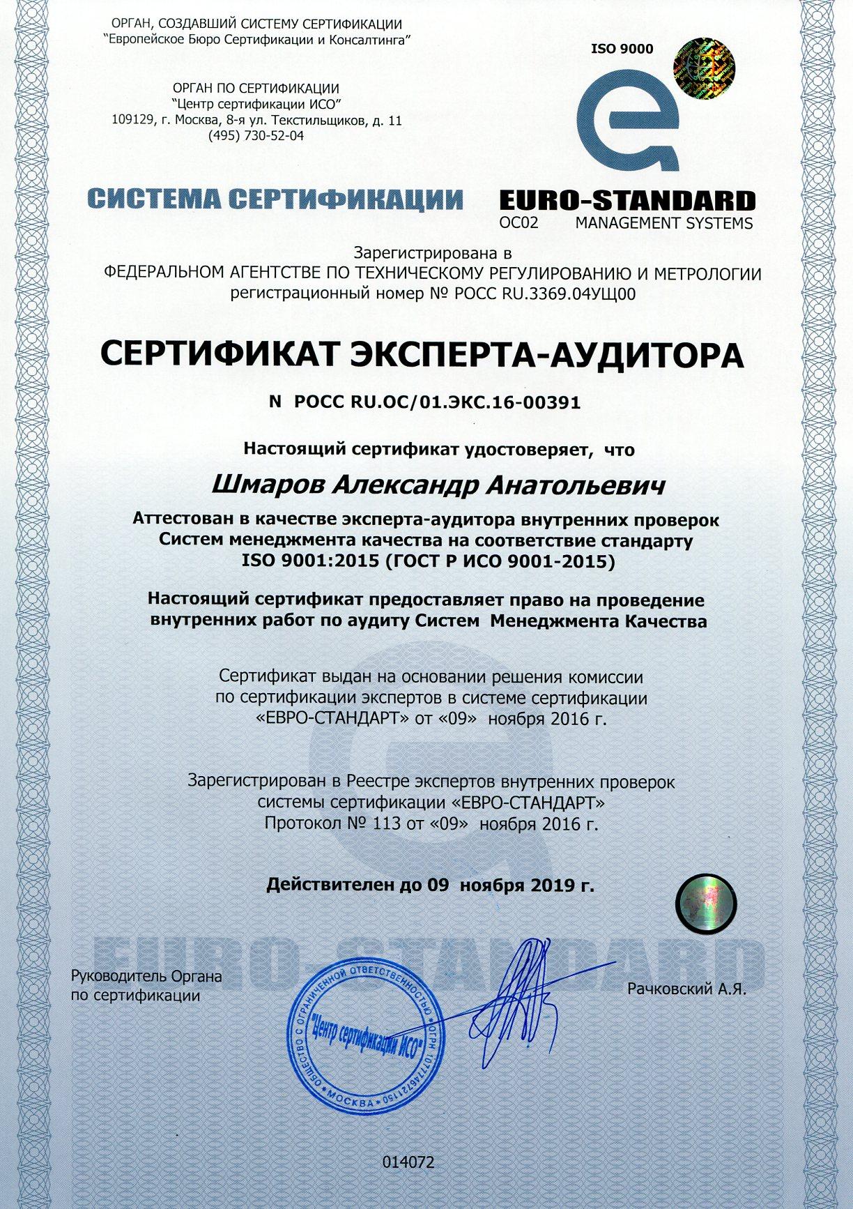 Сертификат эксперт-аудит2