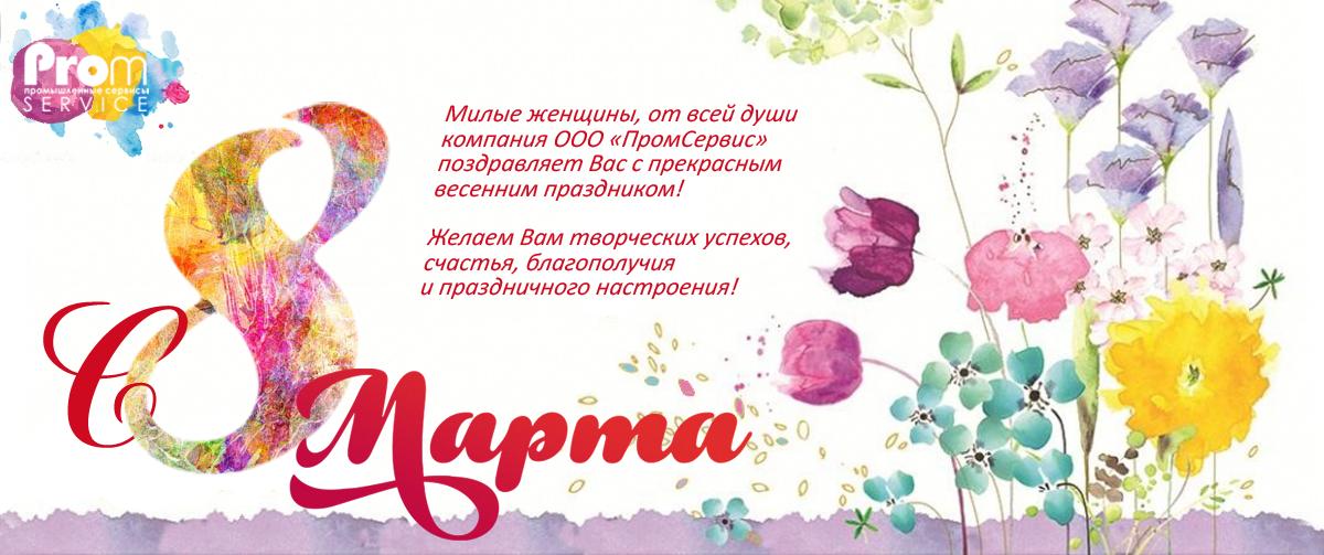 Открытка с 8 марта «ПромСервис»