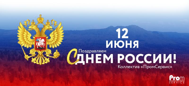 """Открытка """"День России"""""""