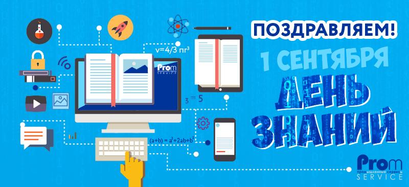 """Открытка поздравления с 1 Сентября """"День знаний"""""""