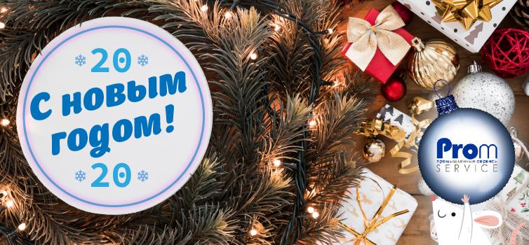 Поздравляем всех с Новым 2019 годом!