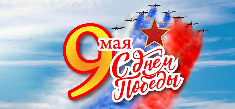 Поздравляем вас с 75-летием Победы
