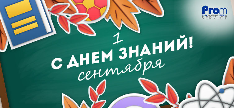 Поздравляем с Днём знаний!